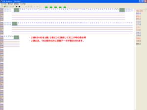 2線式RS485機器間をモニタ時のサンプル画面